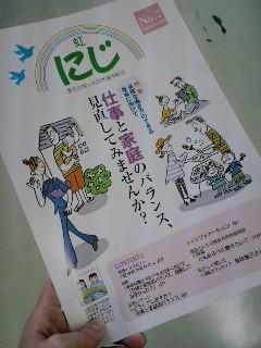 墨田区男女共同参画情報誌『にじ』