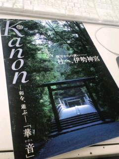 Kanon ー和を、遊ぶー「華音」