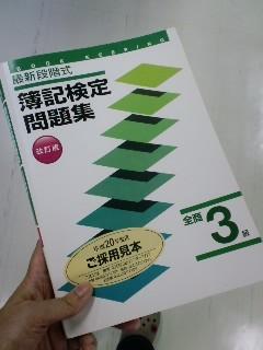 全商簿記テキスト